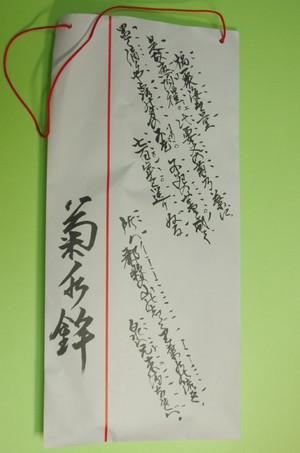 4kikusuihoko_0338