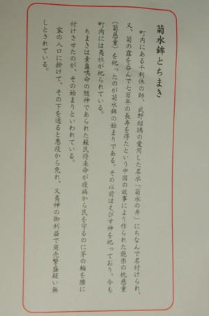 4kikusuihoko_0340