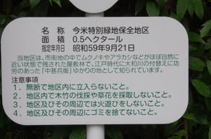 4hozenchiku_0217