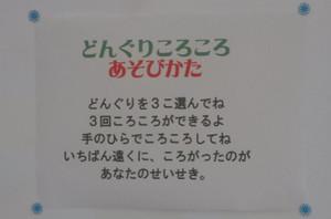 2dongurikorokorotento_0102